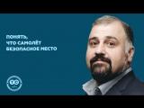 Совет от Андрея Мартиросова