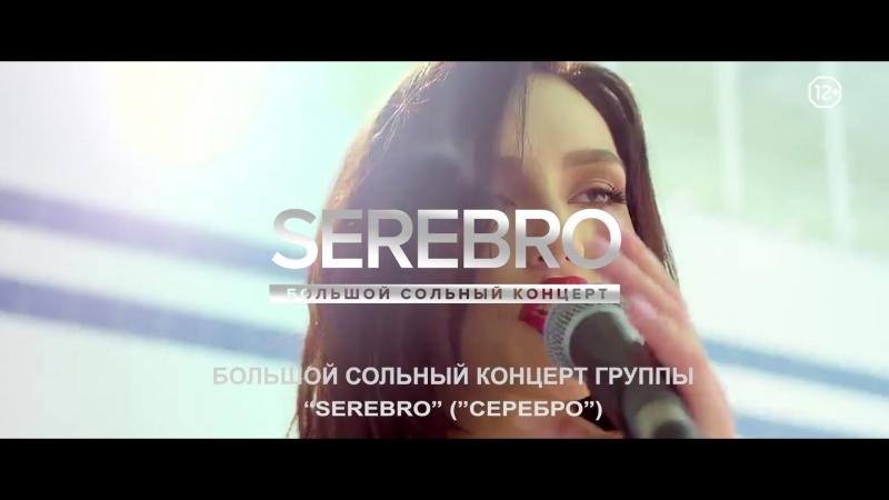 анонс концерта SEREBRO в A2 GREEN CONCERT для RU TV