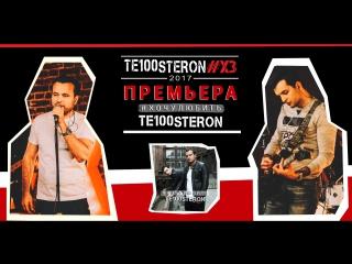 TE100STERON «ХОЧУ ЛЮБИТЬ» премьера на территории TE100STERON#ХЗ