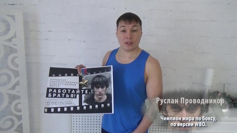 Руслан Проводников. Чемпион мира по версии WBO.