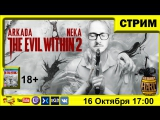 [PS4/The Evil Within 2/EP1] - Злой Визин 2 (18+)