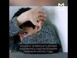 Минутка российского правосудия!!!! Суд отпустил на свободу педофила, год издевавшегося над 7-летним мальчиком.