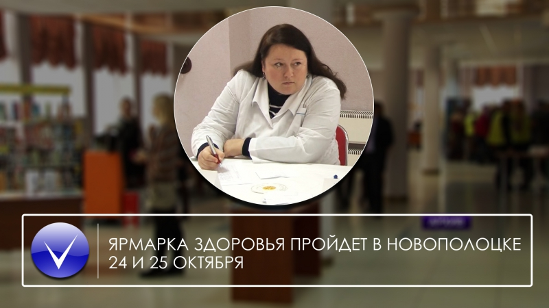Ярмарка здоровья пройдет в Новополоцке 24-и 25 октября.