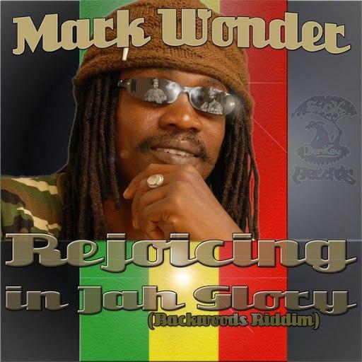 Mark Wonder альбом Rejoicing in Jah Glory