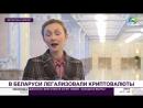 Лукашенко легализовал криптовалюты по совету «продвинутых людей»