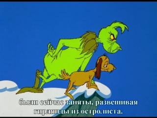 How the Grinch Stole Christmas (1966) субтитры