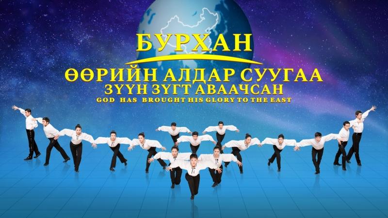 """Сайн мэдээний магтан дуу - """"Бурхан Өөрийн алдар суугаа Зүүн зүгт аваачсан"""" - Библийн зөгнөл биелэв"""