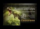 Великие динозавры. Екатерина Тесакова. Гиперион, 11.11.17