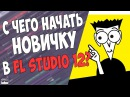 FL STUDIO 12 С НУЛЯ ВИДЕОУРОК ДЛЯ НАЧИНАЮЩИХ