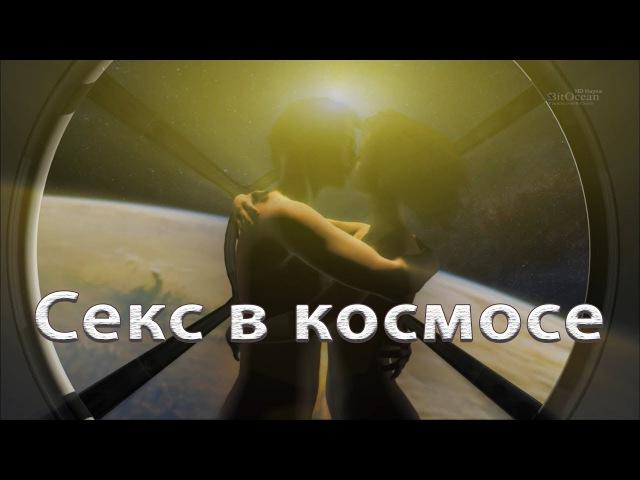 Вселенная: Секс в космосе || Возможно ли? || Док. Фильм FHD 1080p