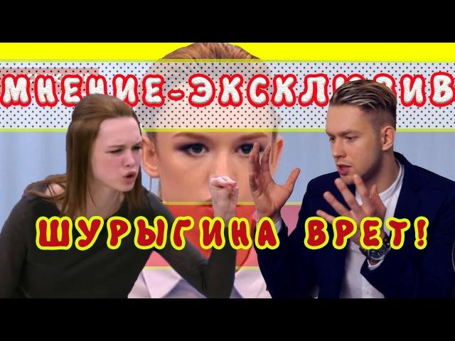 ШУРЫГИНУ НЕНАСИЛОВАЛИ/СЕРГЕЙ СЕМЕНОВ НЕ ВИНОВЕН/ВСТРЕЧА ОТ 15.01.18