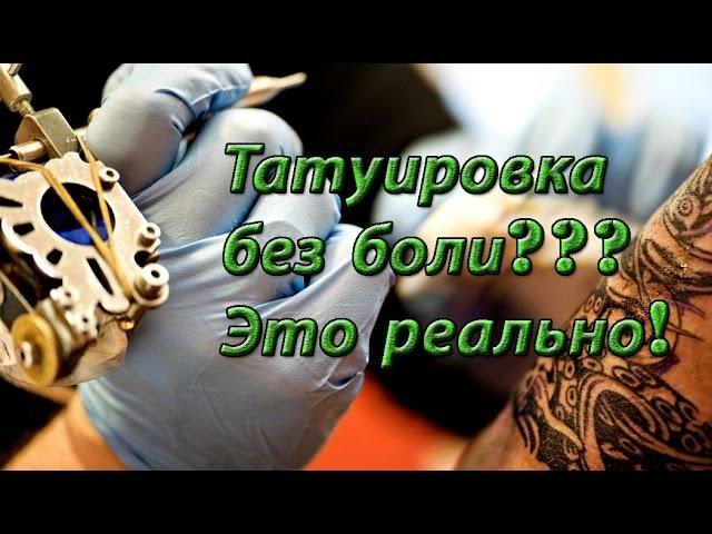 Как сделать татуировку без боли