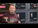 Саакашвили порошенко и его банда никуда не собираются уходить, РФ их уже не примет 17.02.18 Саакашвили