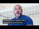На Майдані вимагають ув'язнення Крисіна, учасника нападу на журналіста Веремія < HromadskeTV>