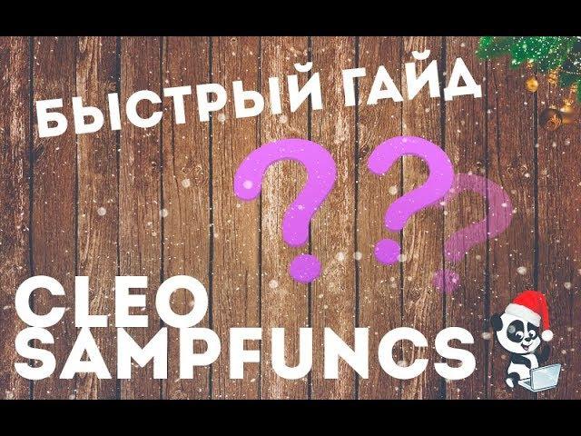 Быстрый ГАЙД по установке SAMPFUNCS CLEO