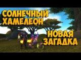 Детеныш Солнечного Хамелеона - Секретный питомец WoW