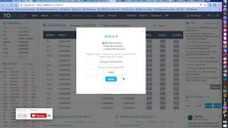 Как купить Bitcoin без комиссии за рубли / $ Биржа yobit Криптовалюта ( биткоин )