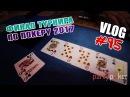 VLOG 95 - Покер на деньги - Финал турнира по покеру 2017. Poker tournament live. Final table.