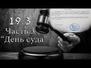 Оправдательное решение по ст 19 3 КоАП РФ Запрет видеосъемки
