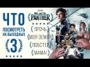 Черная пантера - ХУДШИЙ фильм Marvel Что посмотреть на выходных 3