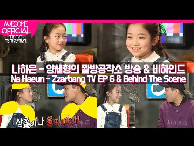 나하은 (Na Haeun) - 양세형의 짤방공작소 6회 방송 비하인드 (Yang Sehyung's Zzarbang TV EP 6 Behind The Scene)