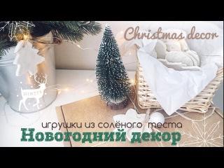 Новогодний декор 🎄 Игрушки из солёного теста