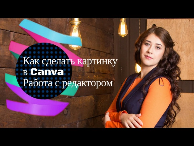 Как сделать картинку в Canva Работа с редактором канва