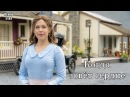 Когда зовёт сердце 5 сезон 3 серия - Промо с русскими субтитрами // When Calls The Heart 5x03 Promo