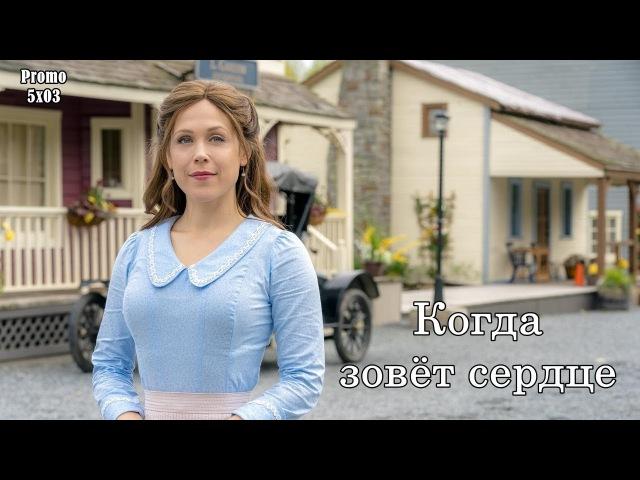 Когда зовёт сердце 5 сезон 3 серия - Промо с русскими субтитрами When Calls The Heart 5x03 Promo