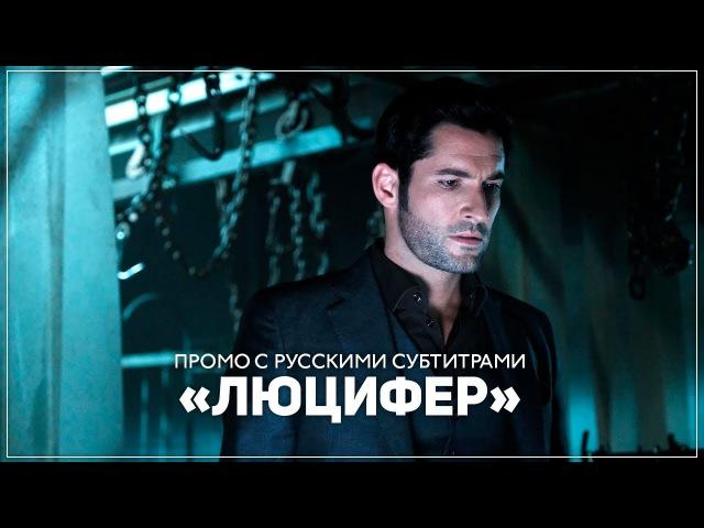 Люцифер — 3 сезон 9 серия (3x09)   Русский Трейлер/Промо