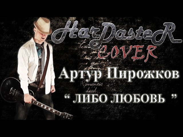 Артур Пирожков - Либо любовь (Rock cover by HarDasteR )