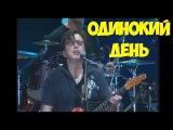 Александр Барыкин - Одинокий день