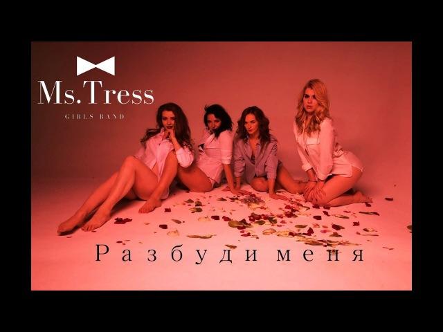 Ms.Tress - Разбуди Меня (Official Music Video) Cover