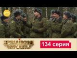 Кремлевские Курсанты (134 серия)