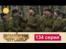 Кремлевские Курсанты 134 серия