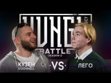 BATTLE SEASON 2  Кузен O'Donnell vs Лего BARZ