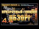 Призрачный Гонщик ОБЗОР Марвел битва чемпионов Marvel contest of champions Ghost Rider review
