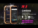 Gooweel GW6000, Смартфон, Android6.0, IP68, 4.5 дюймов, 8MP, GPS, 2018