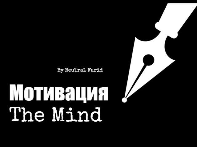 Мотивация The Mind (by NeuTraL Farid)