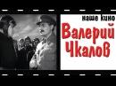Валерий Чкалов. Исторический, биографический, драма. Кино ссср. 1941.