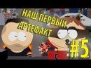 НАШ ПЕРВЫЙ АРТЕФАКТ ► South Park - The Fractured But Whole (Полное прохождение на русском 5)