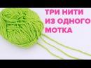 Лайфхаки по вязанию ♥ Вязание в три нити с одного мотка