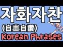 Korean Phrases Ep. 50: 자화자찬