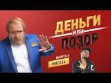 Деньги или Позор. Выпуск №5 с Мигелем (17.08.2017)