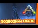 Подводная охота ARK на Центре PC vs. XBOX на PVP-сервере New Life