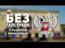 Программа Без галстуков Фиринат Халиков