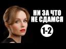 Ни за что не сдамся 1-2 серия (2017) Фильм Мелодрама Сериал