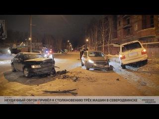Неудачный обгон привёл к столкновению трёх машин в Северодвинске // VDVSN.RU