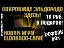 Где и как найти сокровища Эльдорадо Увлекательная и прибыльная экономическая игра Eldorado Game