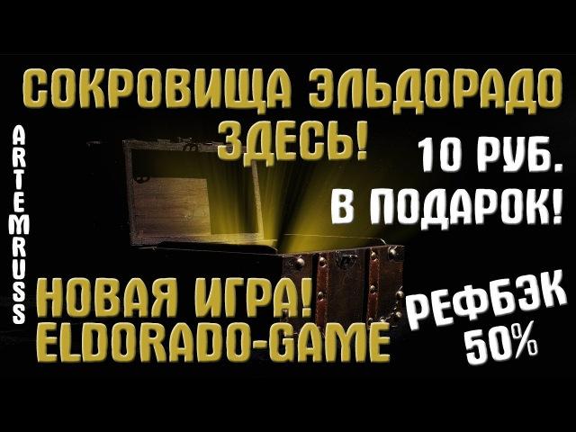 Где и как найти сокровища Эльдорадо?!Увлекательная и прибыльная экономическая игра Eldorado Game!